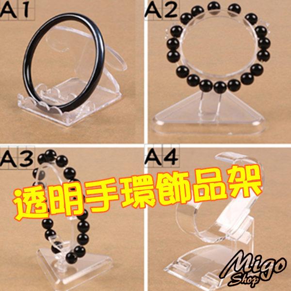 透明手環飾品架首飾架高檔透明手錶架飾品架