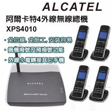 XPS4010阿爾卡特ALCATEL XPS4010四外線數位行動總機送專用UT-880數位有線電話