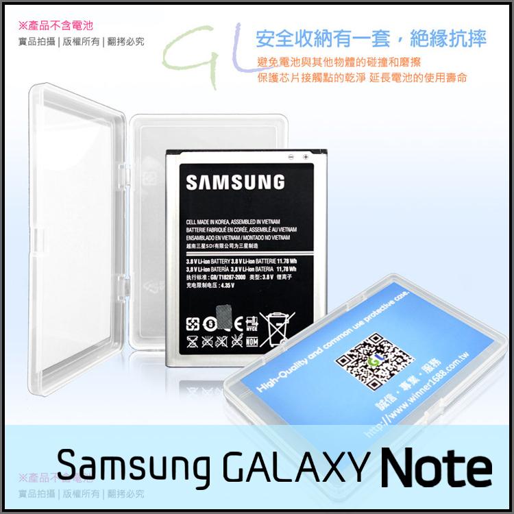 ▼ GL 通用型電池保護盒/收納盒/Samsung Galaxy Note3 N9000/N900u/Note3 neo/Note2 N7100