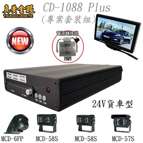 真黃金眼CD-1088 Plus四鏡頭行車記錄器(含32G 7吋螢幕(座台式) 四路鏡頭 24V電源轉換器)24V貨車型