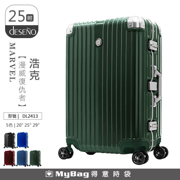 Deseno行李箱Marvel漫威復仇者DL2413-25吋浩克鏡面PC細鋁框旅行箱MyBag得意時袋