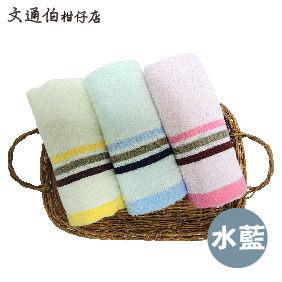 MIT毛巾 彩虹色緞 素面 條紋  三色〈水藍色〉