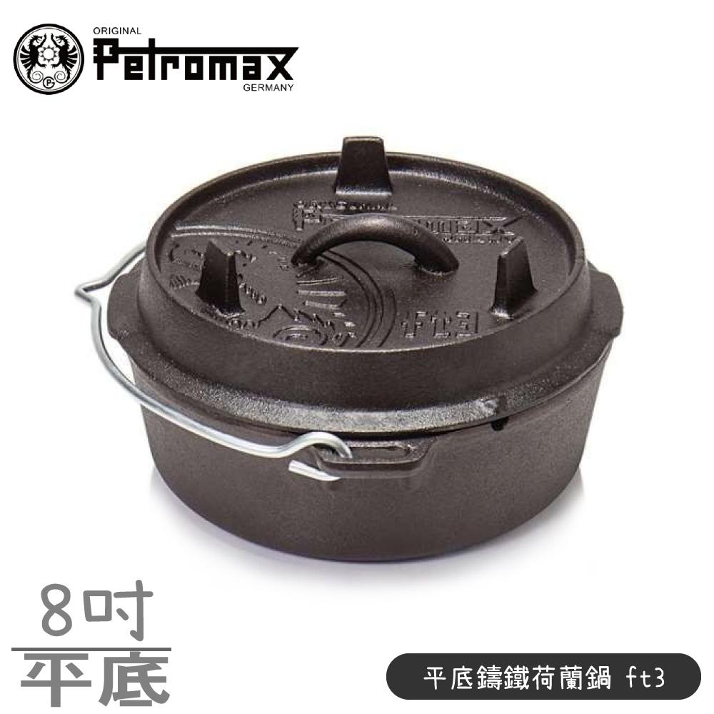 【Petromax 德國 平底鑄鐵荷蘭鍋 25.5cm Dutch Oven (3ft)】ft3-t/鐵鍋/燉鍋/上蓋煎盤