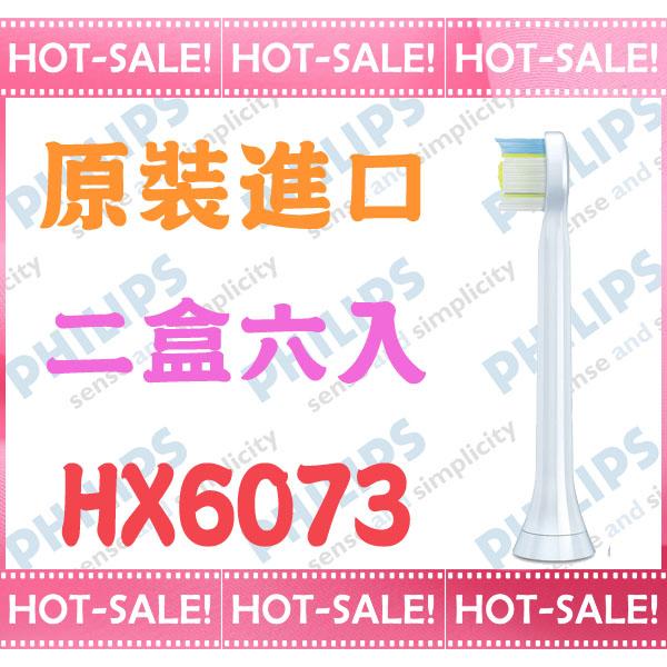 《現貨立即購》~原裝進口~ Philips Sonicare HX6073 飛利浦 鑽石迷你刷頭 (優於HX6013/HX6023)