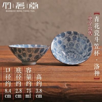 銀聯網青花瓷斗笠杯小茶杯2入