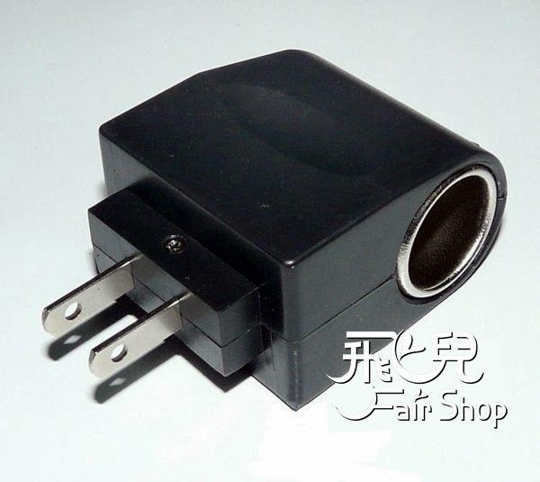 妃凡AC轉車充AC充電器可將車用插頭轉為一般插座110V轉12V 6W以下的商品適用B1.3-4 100