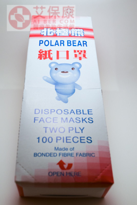 紙口罩-北極熊紙口罩100入艾保康