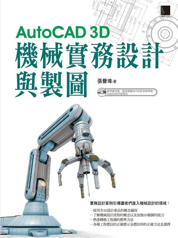 AutoCAD 3D機械實務設計與製圖