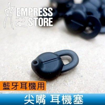 【妃航】藍芽/藍牙 耳機/耳機塞/耳機套/耳帽/耳套/耳塞 入耳式/密封式 矽膠