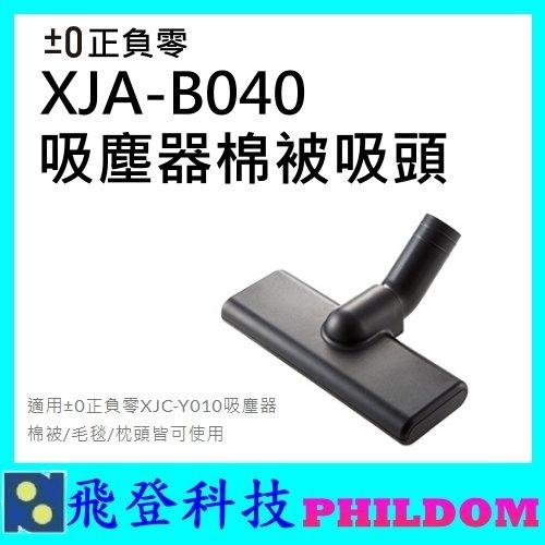 限量 雙電池版 共2顆原廠電池!! 群光代理 ±0 正負0 正負零 XJC-Y010 手持吸塵器 無線 公司貨