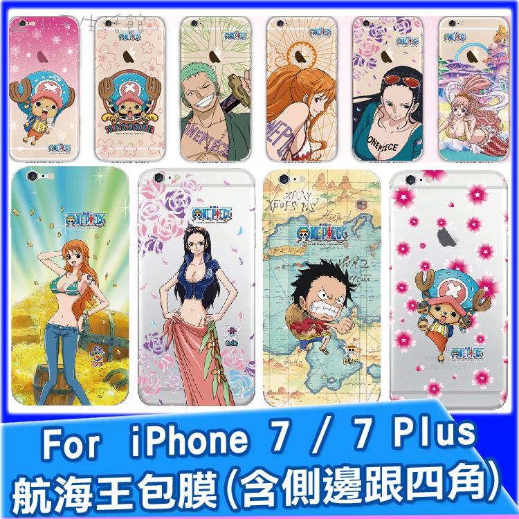 航海王iPhone i7 4.7吋背貼快速包膜包膜魯夫娜美喬巴索龍海賊王