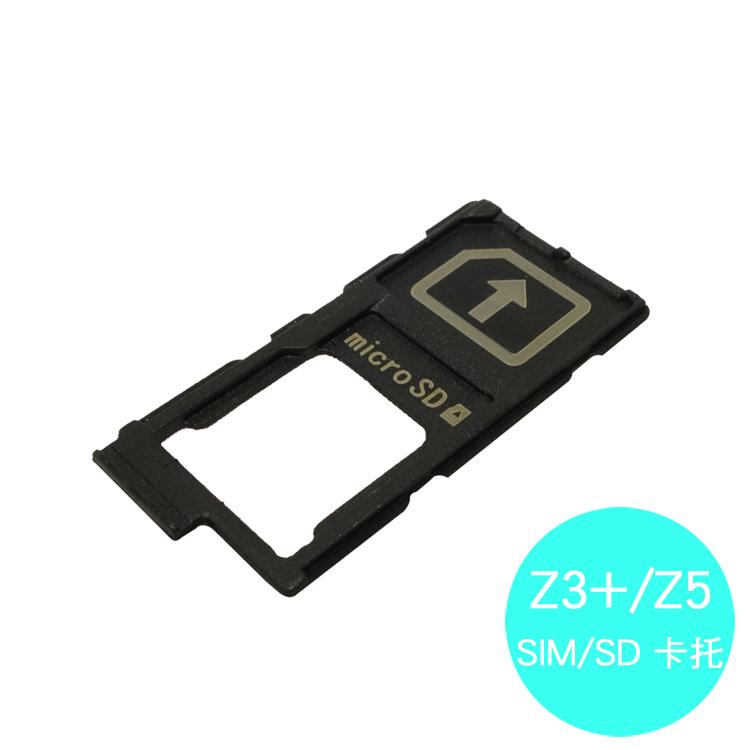 Sony Xperia Z3 Z3 plus Z5 E6653 5.2吋Z5 Premium專用原廠SIM卡托卡座卡槽SIM卡抽取座
