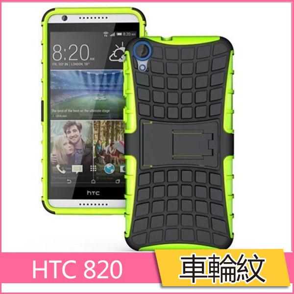 車輪紋 HTC Desire 820 手機殼 輪胎紋 HTC 820S 保護套 全包 防摔 支架 外殼 硬殼 足球紋 球形紋殼 盔甲