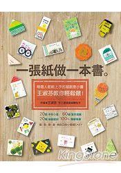 一張紙做一本書:每個人都能上手的超創意小書王淑芬教你輕鬆做
