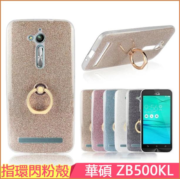 閃粉指環扣華碩ASUS Zenfone GO手機殼軟殼超薄TPU支架ZB500KL手機套閃粉貼保護套保護套