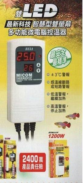 台中水族HEXA觸控式雙螢幕LED微電腦控溫器1200W特價