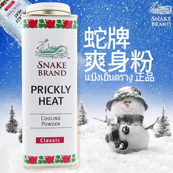 泰國蛇牌爽身粉痱子粉300g大罐小紅帽美妝