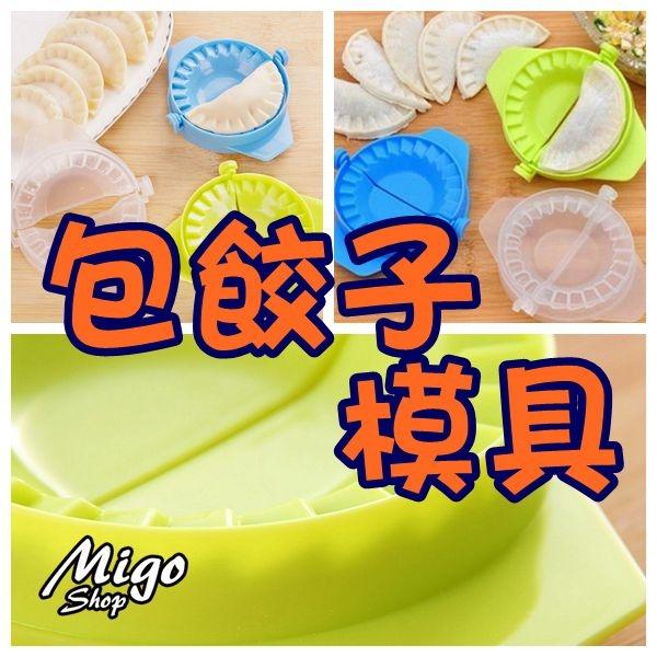 【包餃子模具《素面款/不挑色》】廚房創意手動包餃子器食品級塑料彩色捏餃子夾