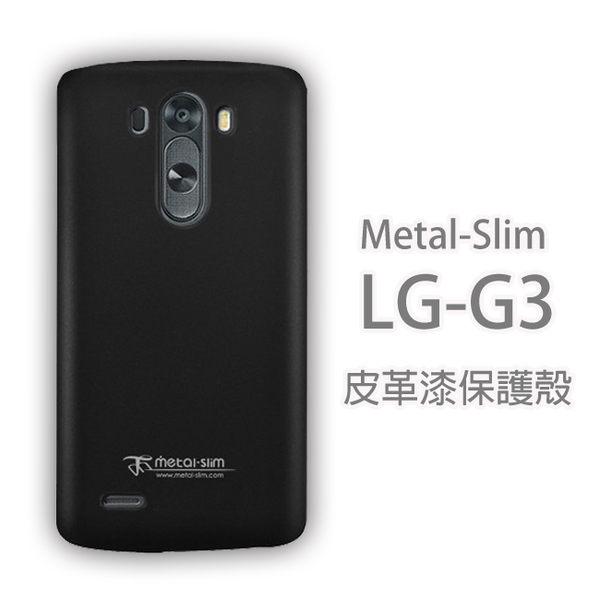 送AS保護貼Metal-Slim LG G3皮革漆保護殼G3保護殼LG G3