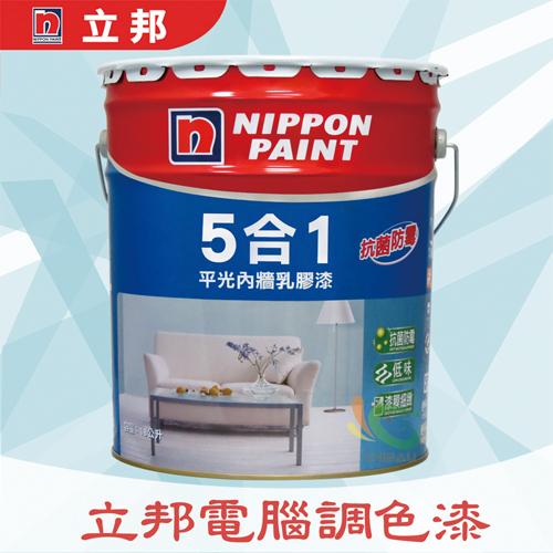 漆寶立邦電腦調色立邦漆5合1平光內牆乳膠漆18公升裝買1桶送實用工具組