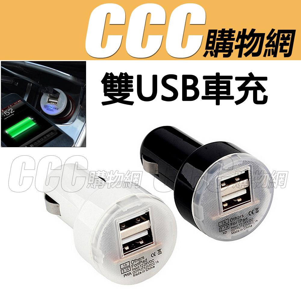 雙USB車充1A 2.1A汽車點煙器充電器12V