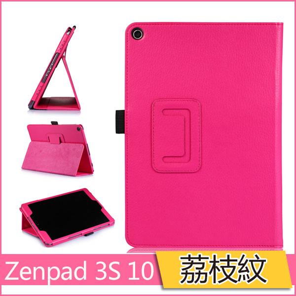 華碩ASUS ZenPad 3S 10皮套Z500M 9.7保護套荔枝紋超薄兩折支架平板皮套全包
