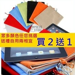 【妃航】買二送一!超好摸 觸感佳 絨布袋/保護袋 iPad Mini 1/2/3 7.9吋 布套/布袋 共用/通用