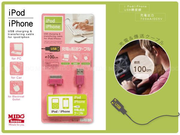 iPod/iPhone專用USB轉接線/傳輸線(100cm)NO.2《Midohouse》