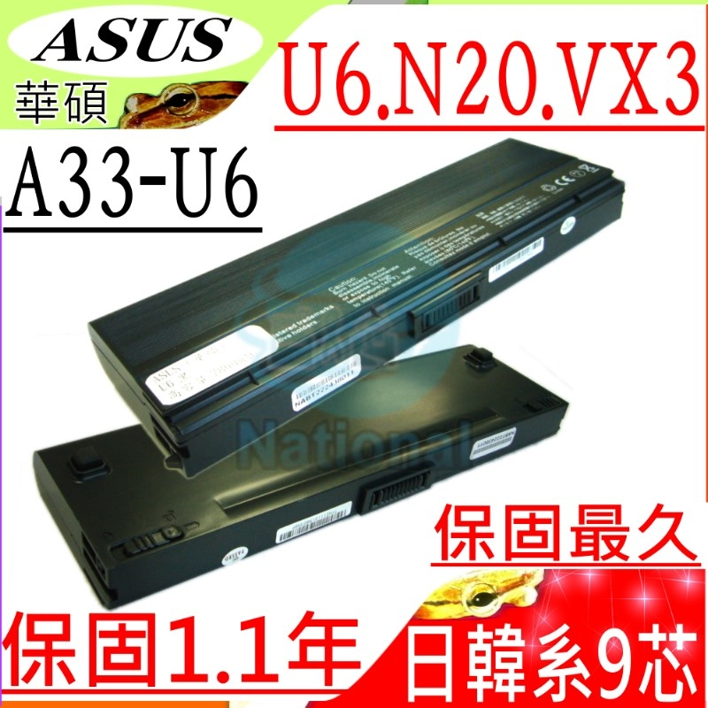 ASUS電池(9芯超長效)-華碩電池 U6,U6E,U6EP,U6S,U6SG,U6V,VX3,A32-U6,N20,N20A,A32-U6,A33-U6 電池