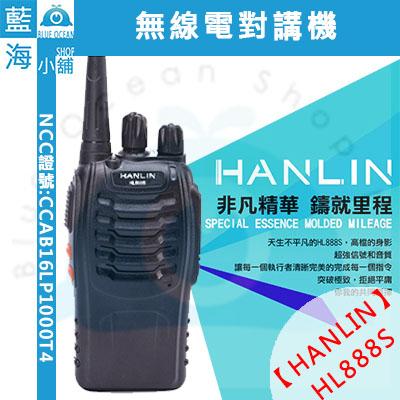 HANLIN-HL888S無線電對講機調頻對講機人體工學機身設計酒店工地建築業務救災攀岩