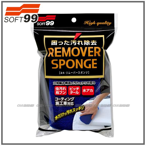 【愛車族購物網】日本SOFT99 去蟲、柏油洗車海綿