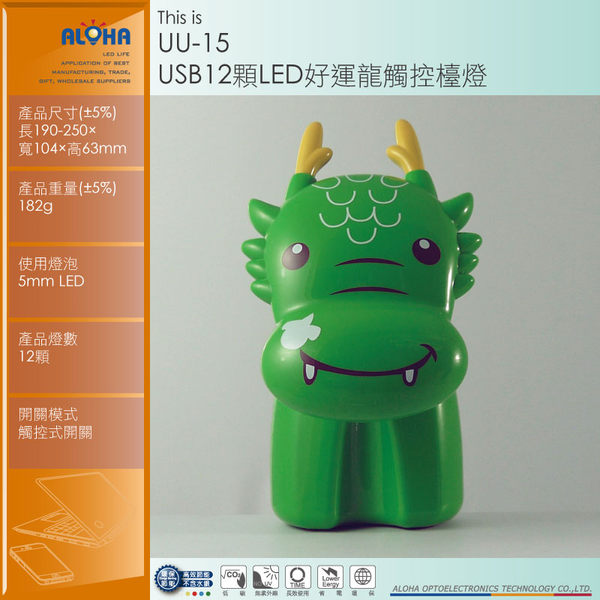 造型檯燈USB12顆LED好運龍觸控檯燈UU-15