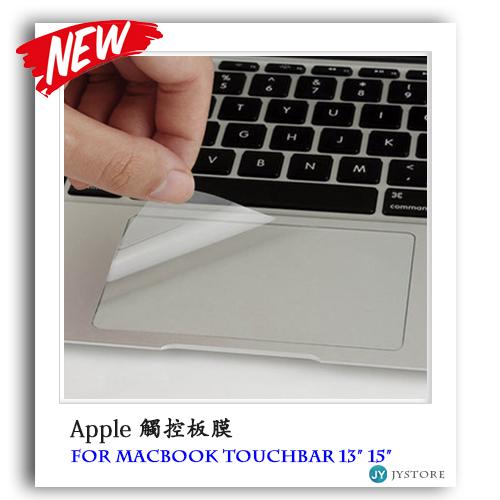 Apple Macbook Pro touchbar 觸控板膜 13吋 15吋 新款 蘋果電腦 mac貼膜 透明 JY