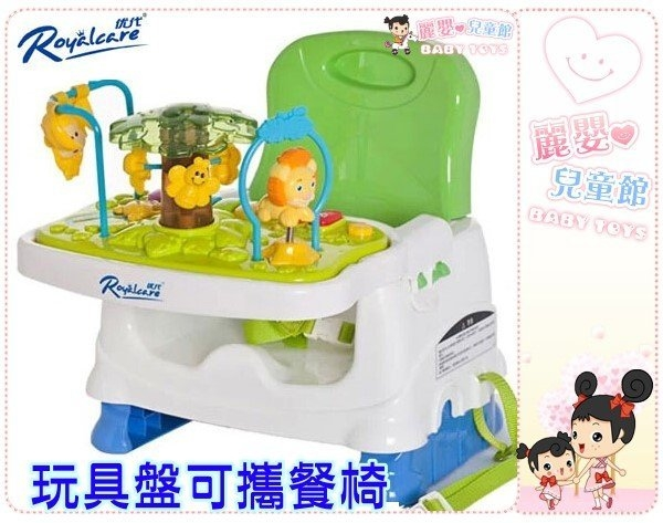 麗嬰兒童玩具館~專櫃款-音樂玩具盤可攜式寶寶小餐椅.可折疊收納附雙餐盤.綁帶.適合外出攜帶