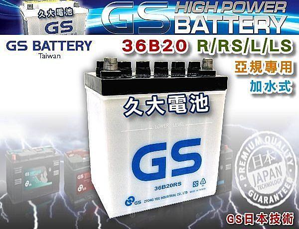 久大電池GS統力汽車電瓶加水式36B20L MI-16 TERIOS小悍馬SIRION COPEN COO