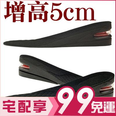 AIR-UP隱形內增高氣墊防震減壓5cm鞋墊AF02005 99愛買生活百貨