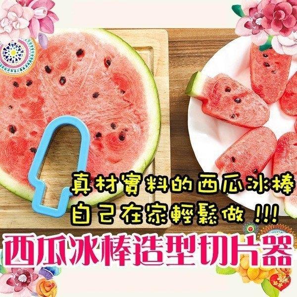 西瓜冰棒造型切片器切片器雪糕模具切塊器冰棒形狀冰棍造型水果拼盤神器西瓜切片分割器