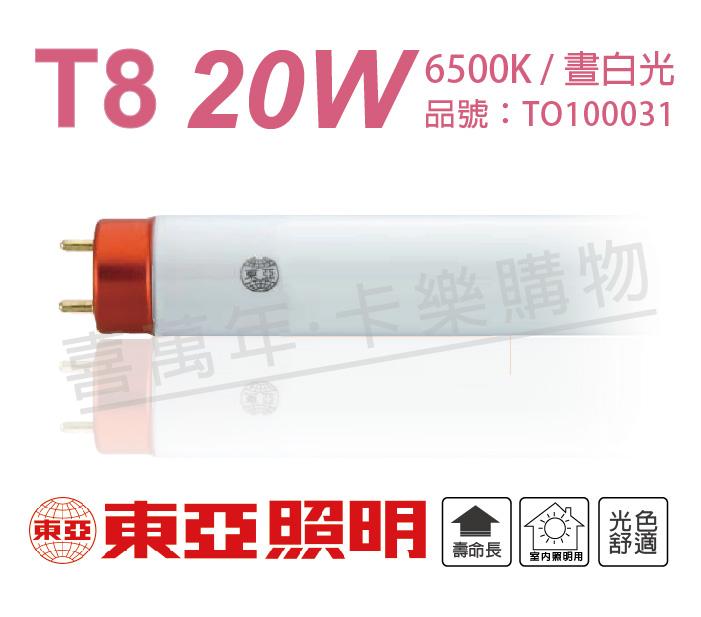 TOA東亞 FL20D-EX/18 T8 20W 6700K 晝白光 太陽神 三波長T8日光燈管 _ TO100010
