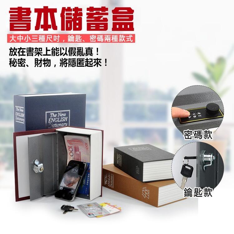 超仿真大號創意書本造型保險箱偽裝字典保險箱收納盒存錢筒密碼盒撲滿儲蓄罐