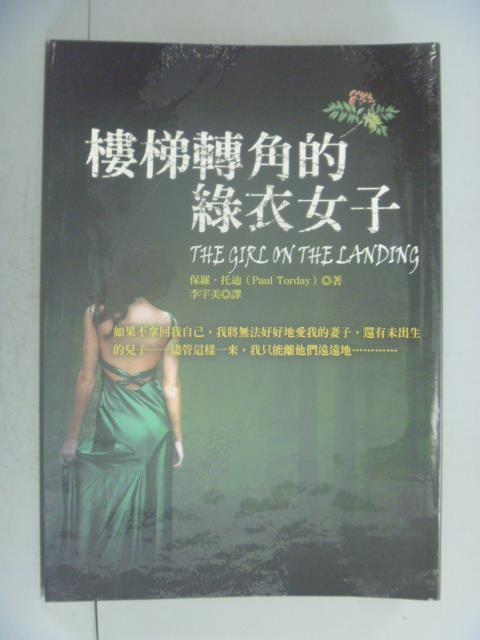 書寶二手書T1翻譯小說LEN樓梯轉角的綠衣女子保羅托迪