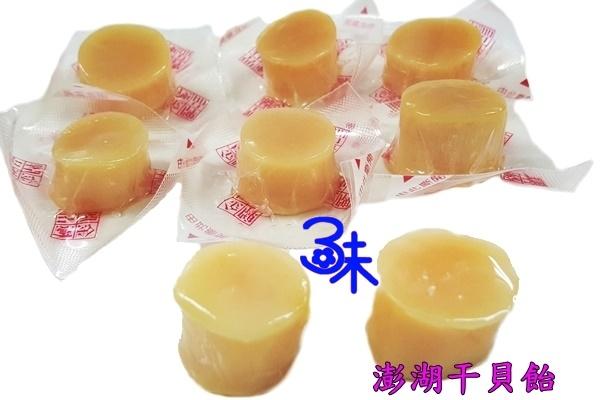 嚴選招牌干貝飴1包300公克日式貝柱飴干貝柱糖貝柱の味