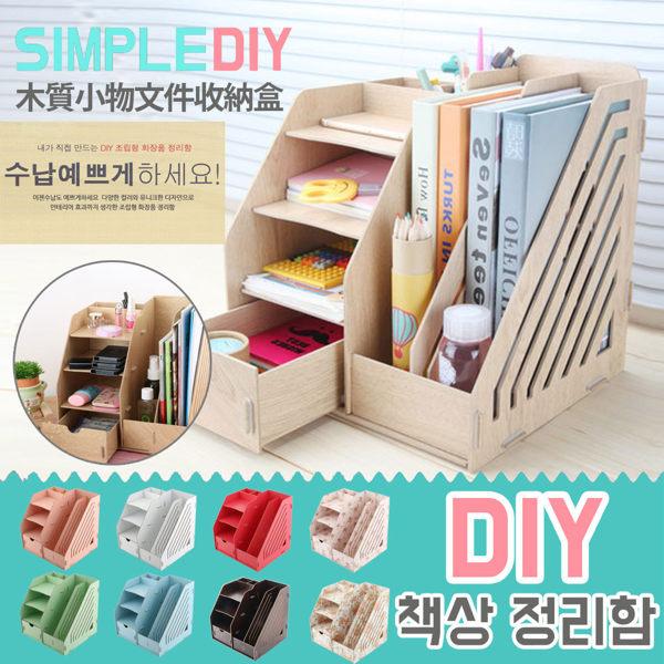 DIY木質小物文件收納盒FL-049桌上收納盒~文件夾~文具收納盒~KB02019 99愛買生活百貨