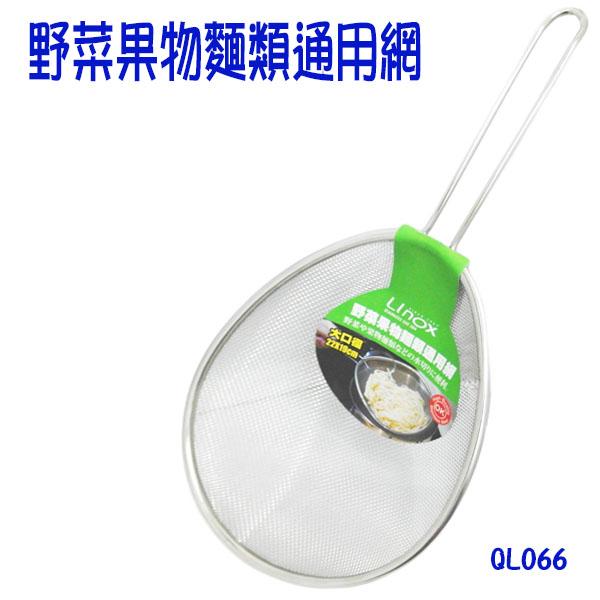BO雜貨SV8040 304不繡鋼野菜果物麵類通用網濾網油網炸物杓撈麵杓瀝水杓