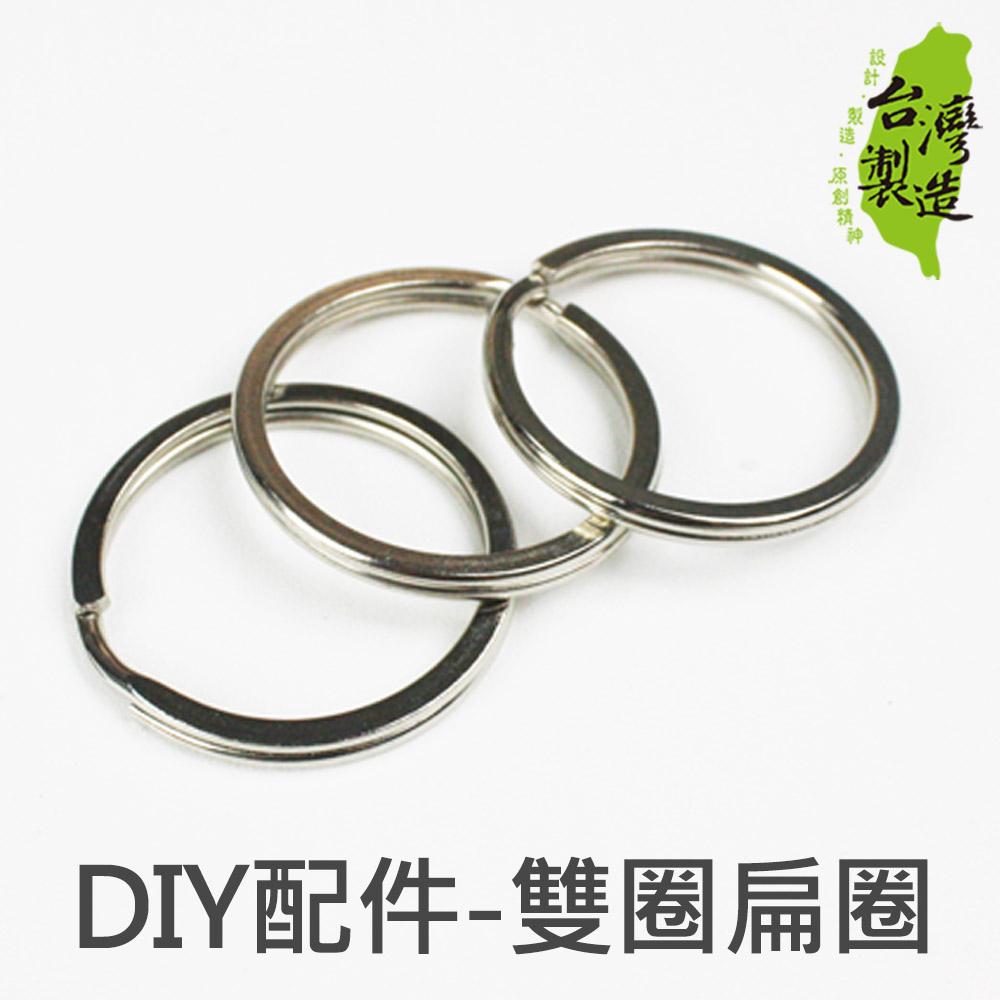 珠友 SN-10006 DIY配件-28mm雙圈扁圈/3入