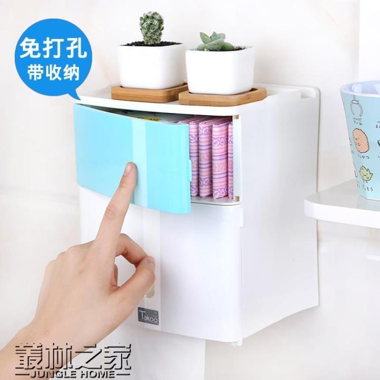 廁所防水紙巾盒免打孔衛生間廁紙盒衛生紙盒紙巾架置物架