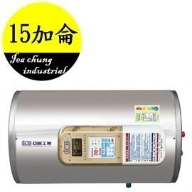 亞昌【SH15-H 超能力】15加侖儲存式電能熱水器**橫掛式**(單相)