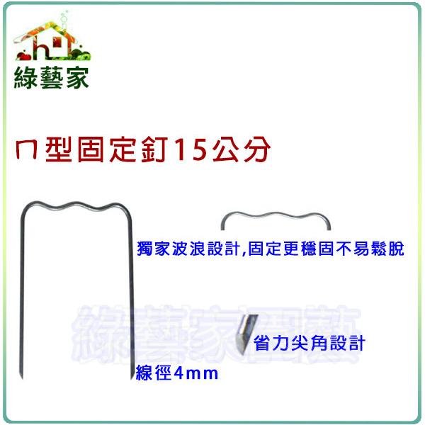 【綠藝家】ㄇ型固定釘15公分(線徑4mm.ㄇ型釘.鐵線釘)