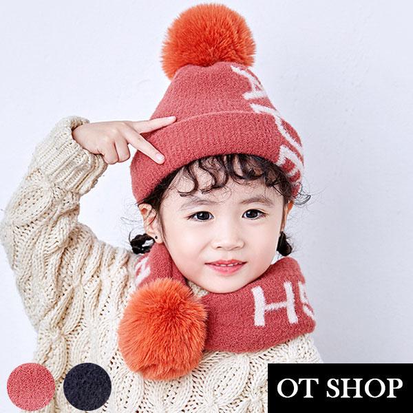 [現貨] 帽子 兒童帽 童裝帽 針織毛帽 毛球帽 圍巾 圍脖 兩用款 英文字母 棗紅/深灰色 C5035 OT SHOP
