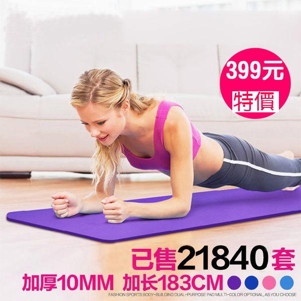 【送可調背帶 加厚版10mm】 瑜珈墊/ 瑜珈墊運動墊  遊戲墊 地墊 爬行墊 運動墊 防滑墊野餐墊