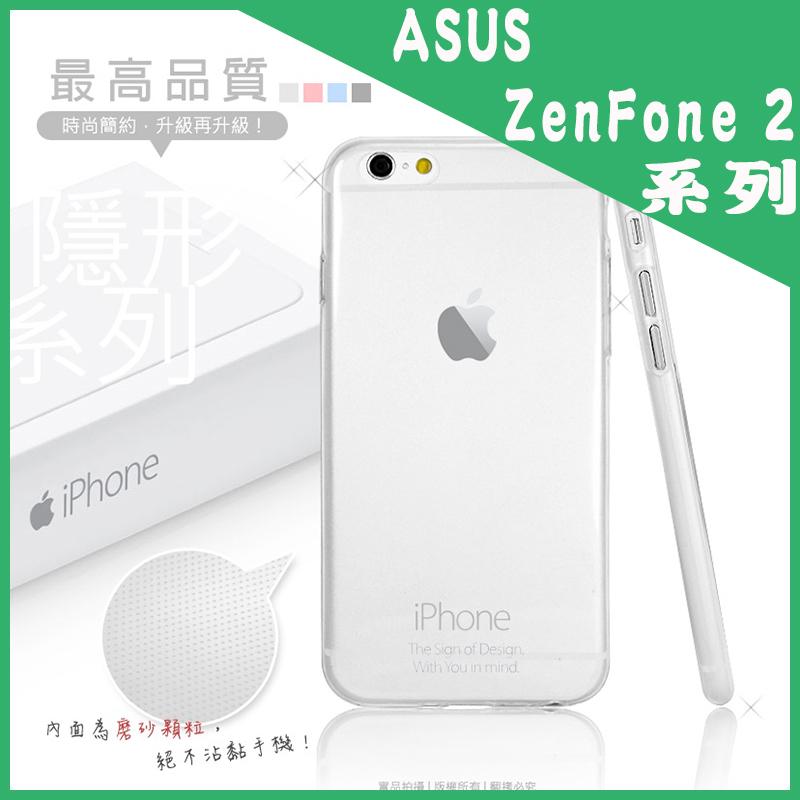 ○隱形系列/超薄軟殼/透明清水套/背蓋/ASUS ZenFone 2 ZE500CL Z00D/Deluxe/ZE550ML Z00AD/ZE551ML Z008D
